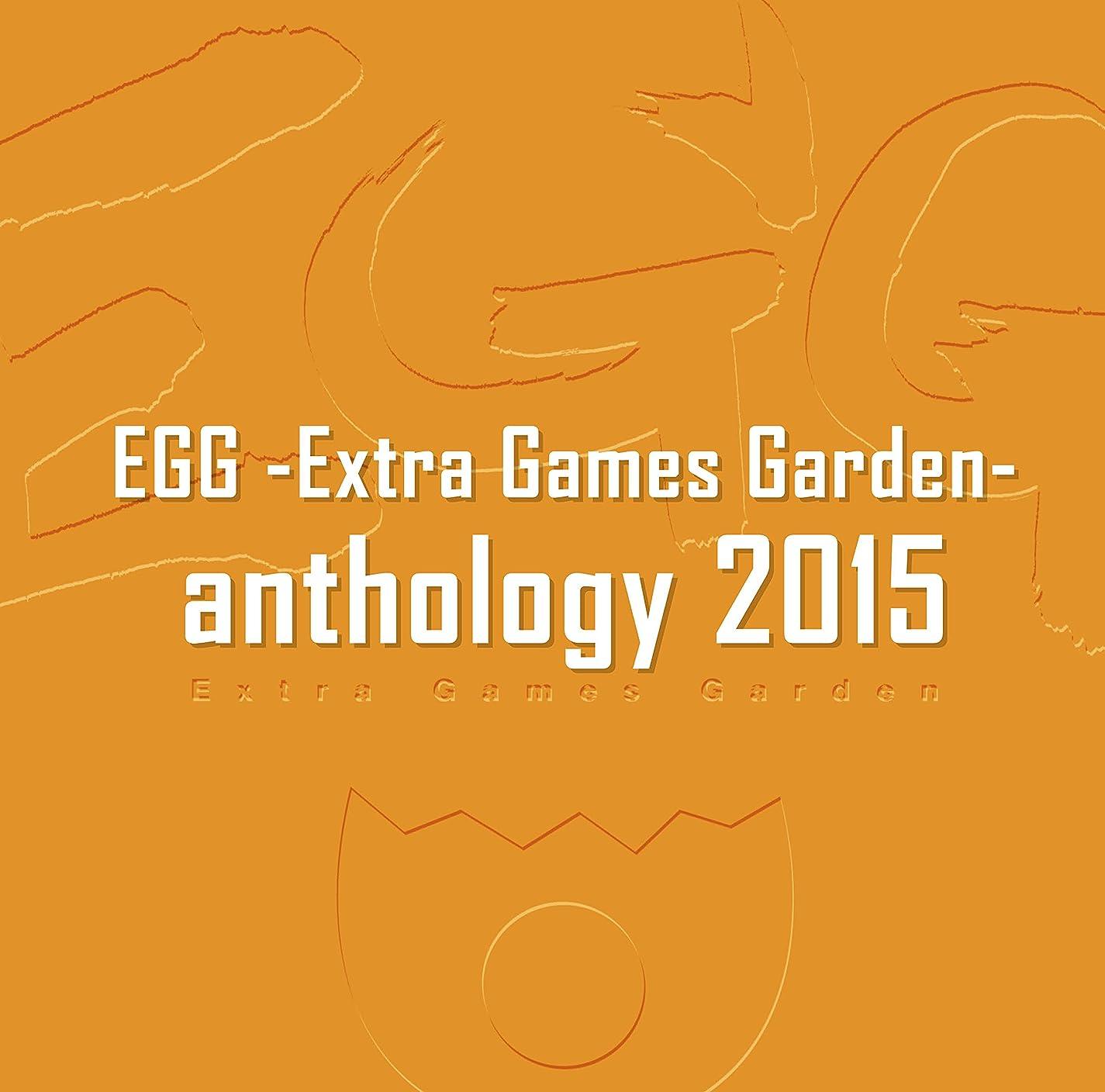 ベリゴージャス罹患率EGG -Extra Games Garden- anthology 2015