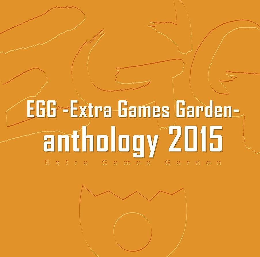 スロベニア勝利した広くEGG -Extra Games Garden- anthology 2015