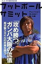 表紙: フットボールサミット第15回 「攻め勝つ」ガンバ大阪の流儀 | 『フットボールサミット』議会