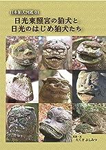 日本狛犬図鑑01 日光東照宮の狛犬と日光のはじめ狛犬たち