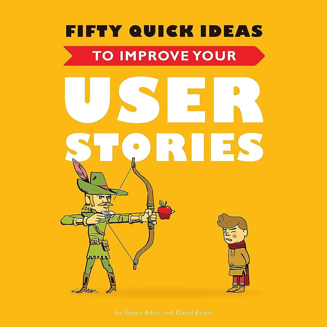 ハブブ玉ねぎおっとFifty Quick Ideas To Improve Your User Stories (English Edition)