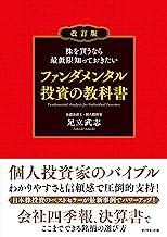表紙: 株を買うなら最低限知っておきたい ファンダメンタル投資の教科書 改訂版   足立 武志