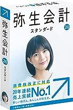 弥生会計 20 スタンダード 【最新】  e-Tax対応・消費税法改正対応| パッケージ版