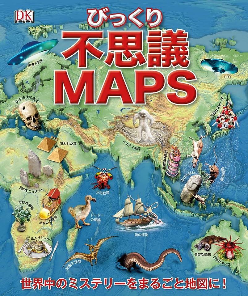 恋人アンペア違反不思議MAPS