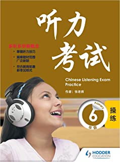 Listening Exam Practice in Chinese Primary 6