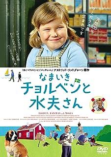 なまいきチョルベンと水夫さん [DVD]