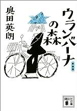 表紙: 新装版 ウランバーナの森 (講談社文庫) | 奥田英朗