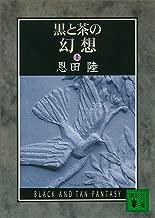 黒と茶の幻想(上) (講談社文庫)