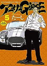 表紙: アーサーガレージ 新装版(5) (ヤングキングコミックス) | たーし