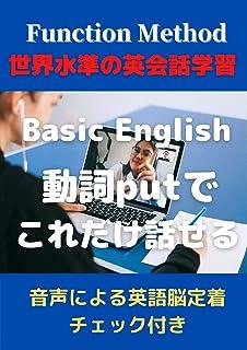 世界標準英会話学習・動詞putでこれだけ話せる: 動詞putでこれだけ話せる 世界標準英会話学習・16の動詞で日常会話ができるシリーズ (英会話学習学習法)