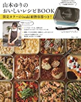 山本ゆりのおいしいレシピBOOK 限定カラーのiwaki耐熱容器つき! (TJMOOK)