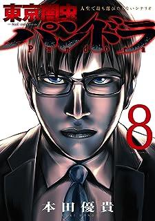東京闇虫 -2nd scenario-パンドラ 8 (ジェッツコミックス)