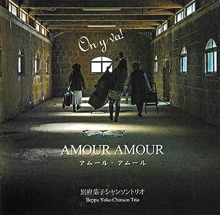 別府葉子シャンソントリオ 2ndアルバム「AMOUR AMOUR アムール・アムール」