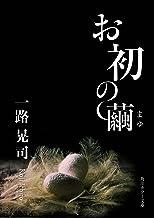 表紙: お初の繭 (角川ホラー文庫) | 一路 晃司