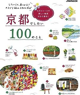 京都でしたい100のこと(2020年版) (JTBのムック)