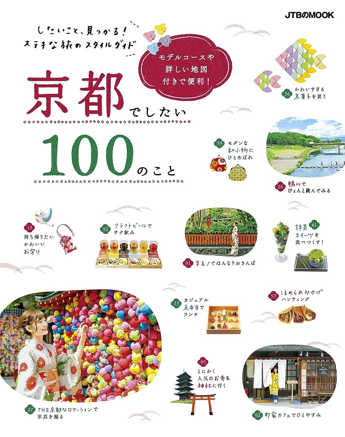 証拠粘り強いリハーサル京都でしたい100のこと(2020年版) (JTBのムック)