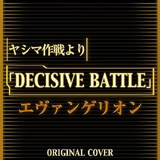 ヤシマ作戦よりDECISIVE BATTLE エヴァンゲリオン ORIGINAL COVER