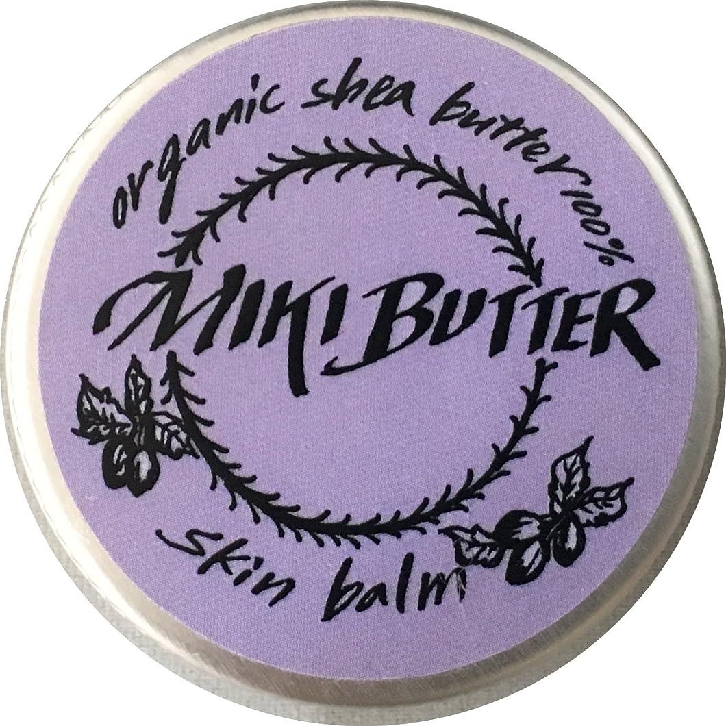 表示放棄煩わしい100%天然 未精製シアバター ミキバター (ラベンダー, 45)