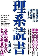 表紙: 理系読書――読書効率を最大化する超合理化サイクル | 犬塚 壮志