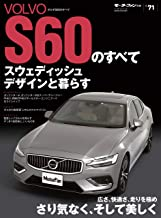 表紙: ニューモデル速報 インポート Vol.71 ボルボS60のすべて | 三栄