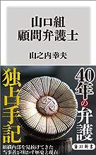 表紙: 山口組 顧問弁護士 (角川新書)   山之内 幸夫