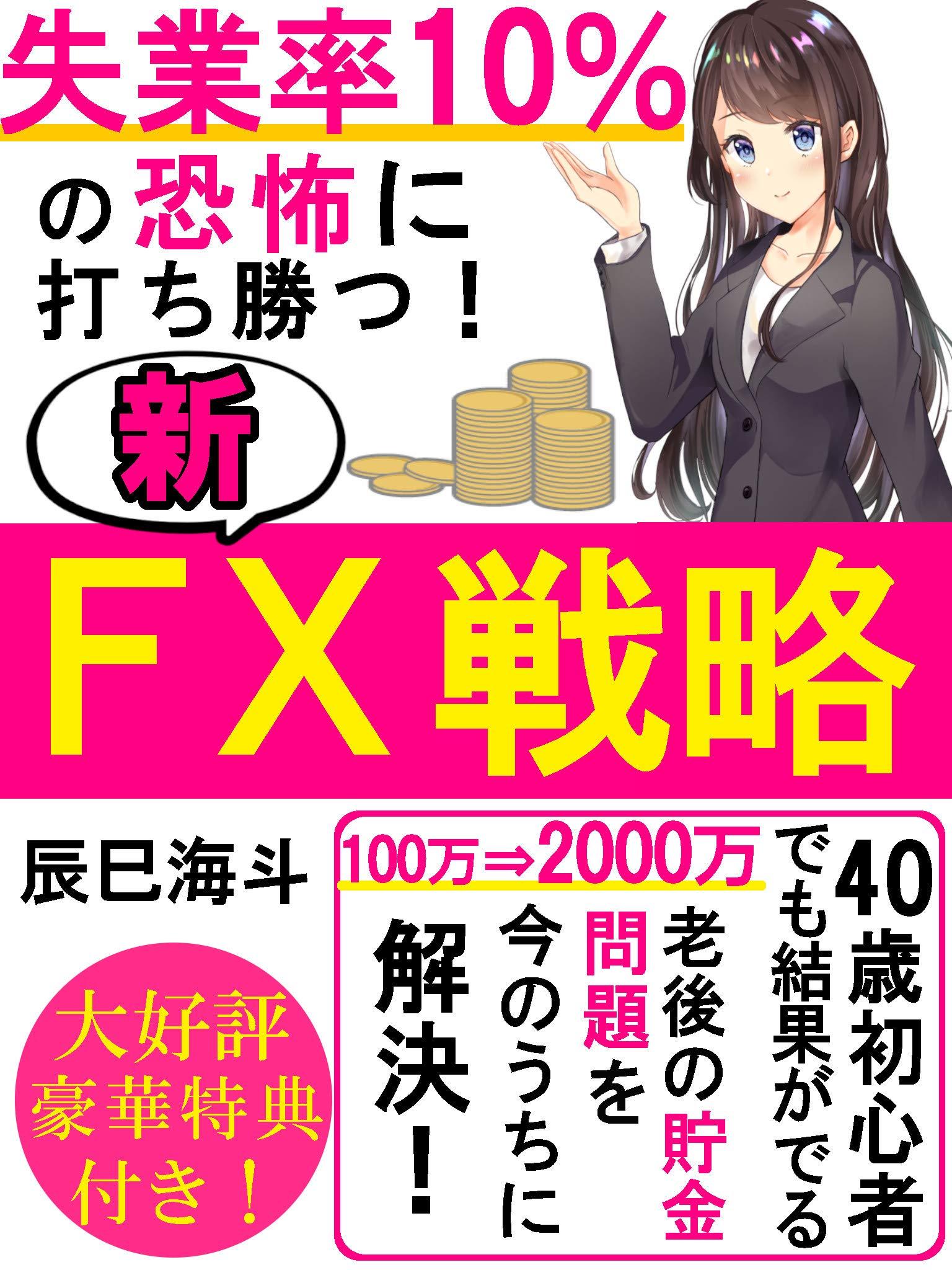 situgyourituzyuppasenntonokyouhuniutikatusinnfxsennryaku (Japanese Edition)