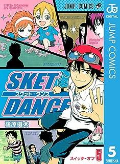 SKET DANCE モノクロ版 5 (ジャンプコミックスDIGITAL)