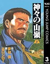 表紙: 神々の山嶺 3 (ヤングジャンプコミックスDIGITAL) | 夢枕獏