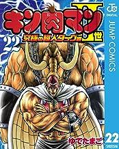 表紙: キン肉マンII世 究極の超人タッグ編 22 (ジャンプコミックスDIGITAL) | ゆでたまご