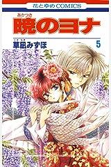 暁のヨナ 5 (花とゆめコミックス) Kindle版