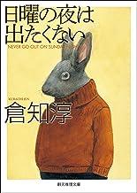 表紙: 日曜の夜は出たくない 猫丸先輩シリーズ (創元推理文庫) | 倉知 淳