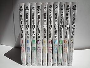 万能鑑定士Qの事件簿 コミック 全10巻 完結セット