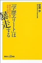 表紙: 「学歴エリート」は暴走する 「東大話法」が蝕む日本人の魂 (講談社+α新書) | 安冨歩
