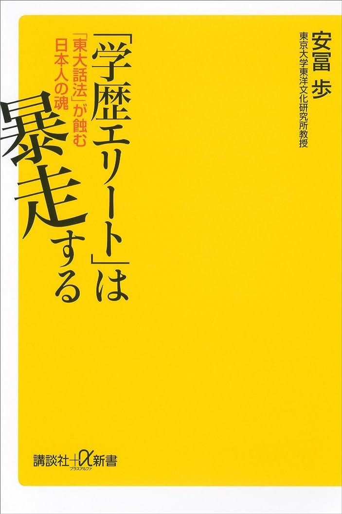 皮肉誤って盆地「学歴エリート」は暴走する 「東大話法」が蝕む日本人の魂 (講談社+α新書)