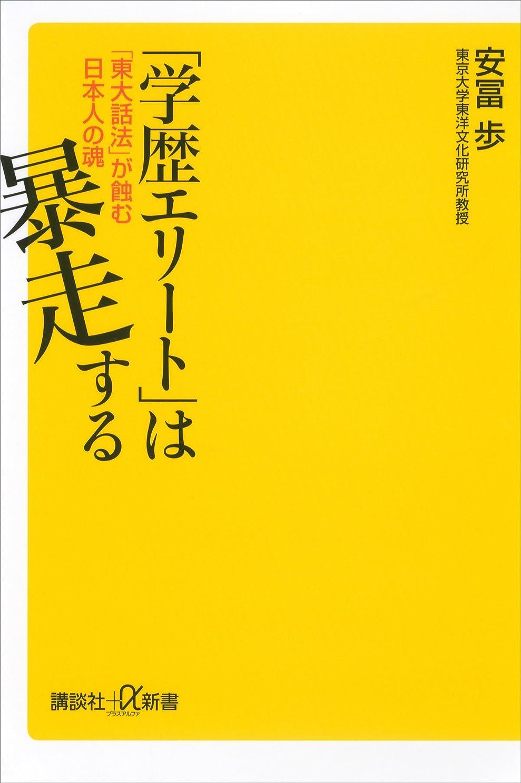 アカウントストリームアカウント「学歴エリート」は暴走する 「東大話法」が蝕む日本人の魂 (講談社+α新書)