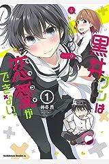 黒井クンは恋愛ができない。(1) (角川コミックス・エース) Kindle版