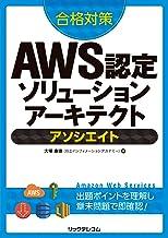 表紙: 合格対策 AWS認定ソリューションアーキテクト -アソシエイト | 大塚康徳
