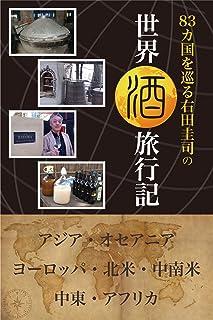 83カ国を巡る右田圭司の世界酒旅行記