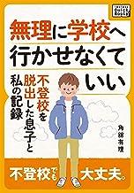 表紙: 無理に学校へ行かせなくていい 〜不登校を脱出した息子と私の記録〜 (impress QuickBooks) | 角舘 有理