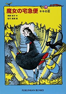 Part 4 ( Gospel Hall library story ) Kiki's Delivery Service