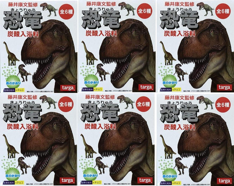 飛ぶ有益な足枷【6個セット】藤井康文監修 恐竜 炭酸入浴料 ミニ恐竜付き 森の香り