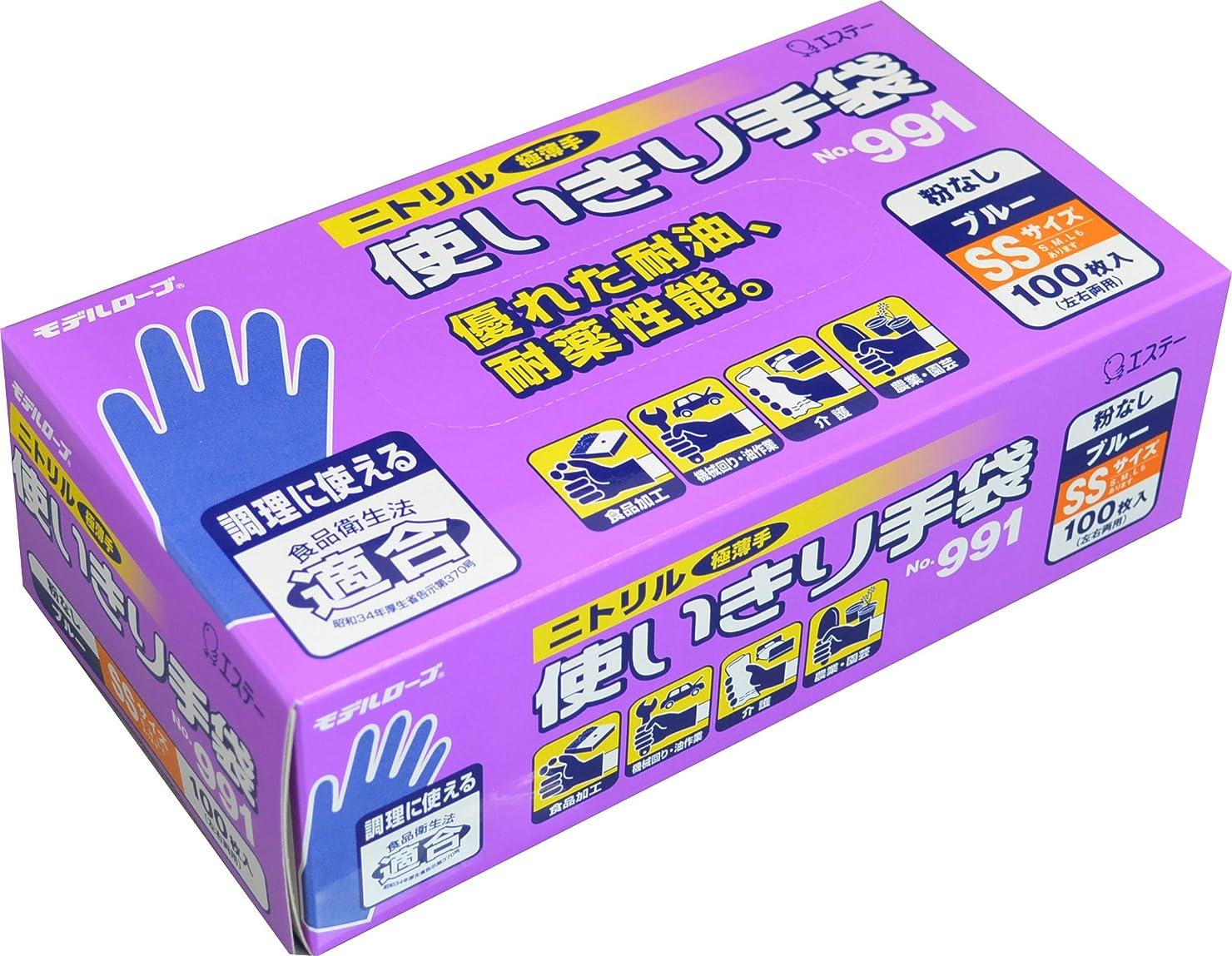 価値リングレット社会科モデルローブ NO991 ニトリル使い切り手袋 100枚 ブルー SS