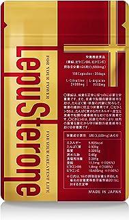 LepuSterone(レプステロン) 国産シトルリン アルギニン 亜鉛 マカ 全202種成分贅沢配合 栄養機能食品(亜鉛 ビタミンB6 ビタミンE)日本製 30日分 150粒