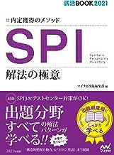 表紙: 就活BOOK2021 内定獲得のメソッド SPI 解法の極意 | マイナビ出版編集部