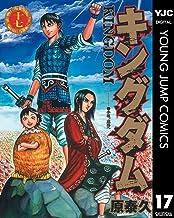 表紙: キングダム 17 (ヤングジャンプコミックスDIGITAL)   原泰久