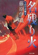 表紙: 名残り火 (文春文庫) | 藤原伊織