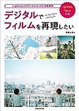 表紙: デジタルでフィルムを再現したい | 嵐田大志