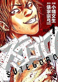 ステゴロ(1) (ヤングキングコミックス)