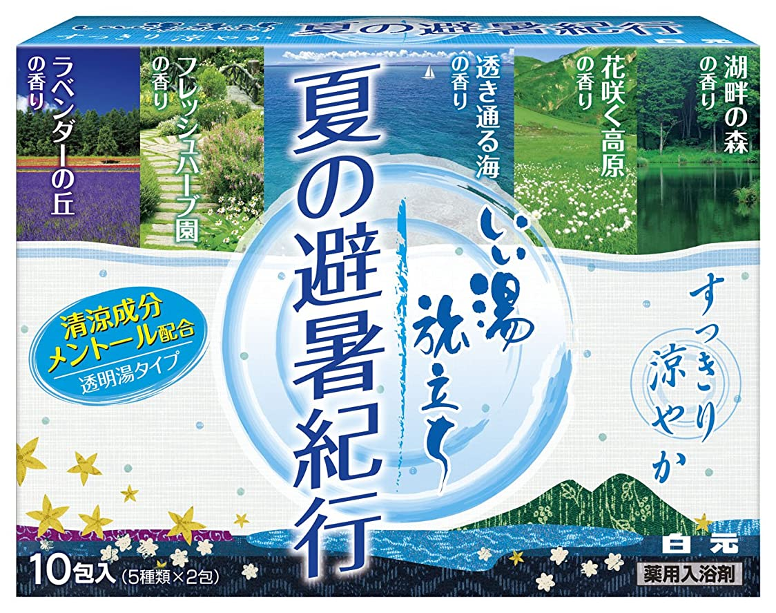 満州流出本質的にいい湯旅立ち 夏の避暑紀行 10包入