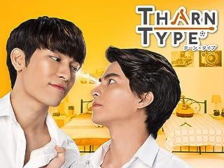 「TharnType」のタイトル画像